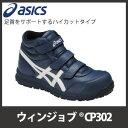 【NEW】【送料無料】☆アシックス/ASICS 作業靴 ウィンジョブ CP302 インシグニアブ