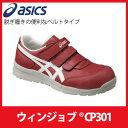 【NEW】【送料無料】☆アシックス/ASICS 作業靴 ウィンジョブ CP301 プライムレッド×ホワイト 安全靴 スニーカー・ローカット ベルトタイプ (22.5cm〜30.0cm)FCP301-2301 【RCP】