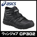 ☆アシックス/ASICS 作業靴 ウィンジョブ CP302 ブラック×ブラック 安全靴 ハイカット ベルトタイプ (22.5cm〜30.0cm)FCP302-9090 【RCP】