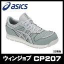 ☆アシックス/ASICS 1272A001 レディ ウィンジョブ CP207 ストーングレー×ミッド...