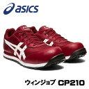 ☆アシックス/ASICS 作業靴 ウィンジョブ CP201 ...