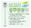 【あす楽】☆A&D/エーアンドディー 防水型コンパクト中心温度計 白 AD-5625 【RCP】