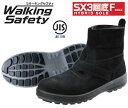 【送料無料】☆シモン 作業靴 黒床(クロトコ) WS28 安全靴 (23.5cm〜28.0cm)  【RCP】