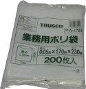☆TRUSCO/トラスコ中山 業務用ポリ袋(200枚入)50  A1723  コード(0024104)【RCP】