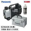 パナソニック(Panasonic) 充電デュアル真空ポンプ 本体・ケース EZ46A3K-B【充電器・電池パックは別売】