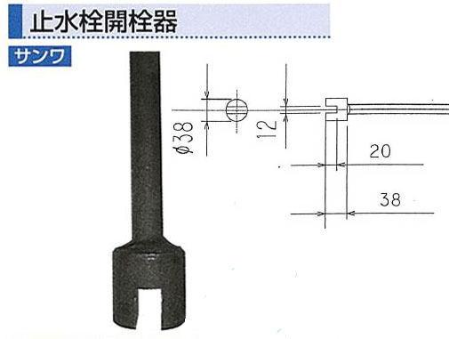 サンワ 止水栓開栓器 1M [直送品の為、代金引換はできません]【送料無料 (沖縄・離島 対象外)】
