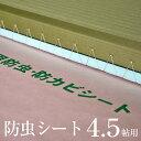 RoomClip商品情報 - 防虫・防ダニ・防カビシート 4.5帖用サイズ:1m×2.8m×3枚入り防虫紙 防虫シート 防ダニシート 日本製