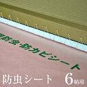 RoomClip商品情報 - 防虫・防ダニ・防カビシート 6帖用サイズ:約1m×3.8m×3枚入り防虫紙 防虫シート 防ダニシート 日本製