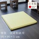禅畳 寺社 たたみ 畳 国産和紙畳 半畳サイズZEN TATAMI 約90x90cm 厚さ5cm和紙畳耐久性がい草の約3倍 クッション入りで適度な硬さ