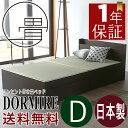 コンセント付き畳ベッド ダブルサイズ※選べる畳19種類畳ベッド ダブル 宮付き 収納付き 国産フレーム日本製 送料無料