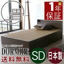 コンセント付き畳ベッド セミダブルサイズ※選べる畳19種類畳ベッド セミダブル 宮付き 収納付き 国産フレーム日本製 送料無料