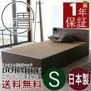 畳ベッド シングルコンセント付き畳ベッド ドルミー[DORMIRE]シングルサイズ※選べる畳19種類/エアーラッソ[調湿機能畳]日本製 1年保証付き 送料無料収納付き 引き出し付き コンセント付き 畳ベット たたみベッド ベット 国産フレーム
