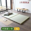 畳ベッド シングル二つ折りすのこベッド ラゴ(畳付き) シングルサイズ畳2枚1セット[中