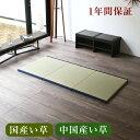 畳ベッド 置き畳三分割畳 セパレジオ[SEPARAZIONE](畳3枚1セット)全長サイズ 約