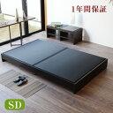 畳ベッド セミダブル畳ローベッド バッソ[BASSO] セミダブルサイズ※選べる畳19種