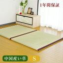 畳ベッド シングル おくだけフローリング畳ベッド シングルサイズ(畳2枚1セット)[中国産い草畳表/縁付き畳]日本製国産畳ベッド 置き畳 畳ベット 送料無料