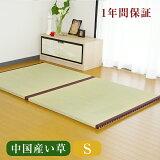 [][畳ベッド シングル]おくだけフローリング畳ベッドシングルサイズ(半帖畳2枚1セット)[中国産い草畳表/縁付き畳][日本製]
