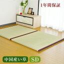 畳ベッド セミダブル おくだけフローリング畳ベッド セミダブルサイズ(畳2枚1セット)[中国産い草畳表/縁付き畳]日本製国産畳ベッド 置き畳 畳ベット 送料無料