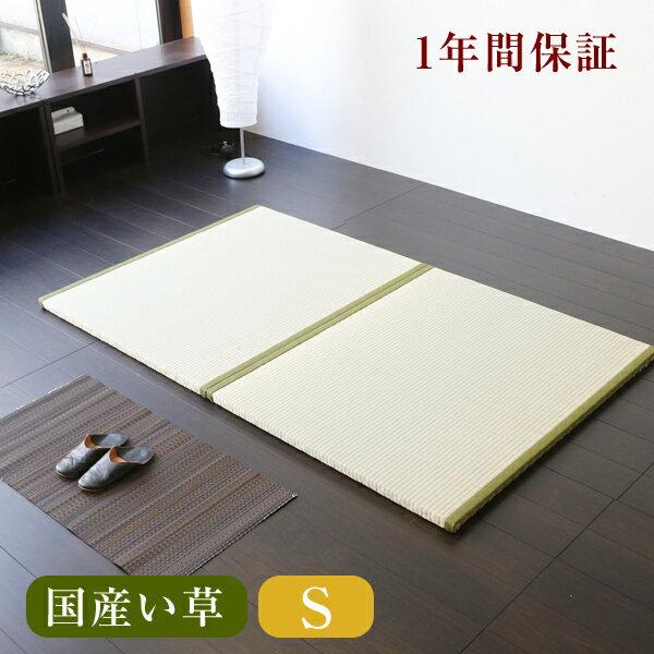 畳ベッド シングルおくだけフローリング畳ベッド シングルサイズ(畳2枚1セット)[国産い草畳表/備長炭シート入り/縁付き畳]日本製 1年保証付き 送料無料置き畳 畳ベット たたみベッド たたみベット ベット 置くだけ簡単♪畳は自社工場で製造してるから安心安全です!
