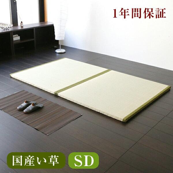 畳ベッド セミダブルおくだけフローリング畳ベッド セミダブルサイズ(畳2枚1セット)[爽やか畳/国産い草畳表/備長炭シート入り/縁付き畳]日本製 1年間保証 送料無料置き畳 畳ベット たたみベッド たたみベット ベット