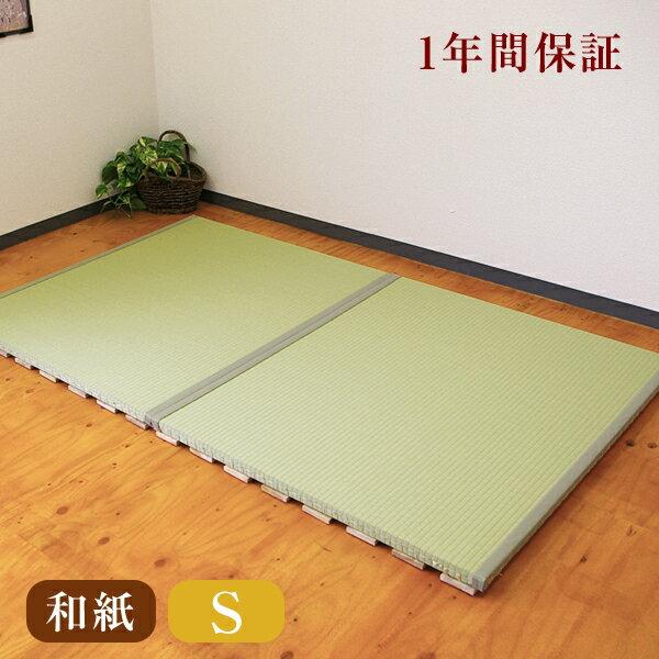 [送料無料]おくだけ畳[すのこベッド/畳ベッド]シングルサイズ(畳2枚1セット)[爽やか畳/国産和紙畳表/引目織り/縁付き畳][日本製][すのこ畳ベッド][ベッド シングル] すのこを敷いて置くだけ簡単!急いで