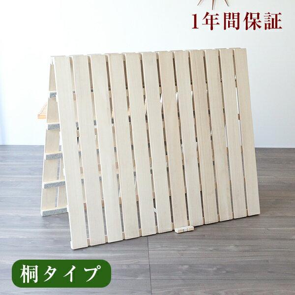 リストロ桐 すのこベッド(折りたたみすのこベッド)セミダブルサイズ桐材使用 日本製折りたたみすのこベッド/折りたたみすのこベット/すのこベットスノコベッド/スノコベット