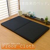 畳ベッド セミダブル 畳ローベッド フロールクロス[FloorCloth]セミダブルサイズ[炭入り畳表/樹脂畳表/縁付き畳]日本製国産畳ベッド ヘッドレス ローベット 畳ベット 送料無料