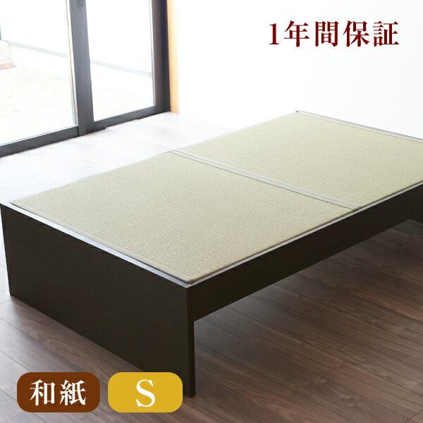 シングル畳ベッド パーチェ