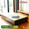[送料無料][ベッド セミダブル]大容量収納付ヘッドレス畳ベッド[Spazio(スパシオ)](い草畳表)セミダブルサイズサイズ【日本製】収納ベッド/収納付きベッド/シングルベット/シングルベッド