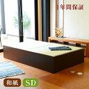 畳ベッド セミダブル 大容量収納付ヘッドレス畳ベッド スパシオ[Spazio]セミダブルサイズ国産和紙畳表/縁付き畳収納付き 畳ベット 日本製 送料無料
