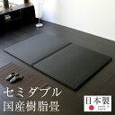 畳ベッド セミダブル 置くだけ フローリング畳 樹脂 畳2枚1セット 日本製 1年間保証 【おくだけフローリング畳ベッド 炭入り樹脂畳】 おすすめ セミダブルベッド 置き畳 たたみベッド 送料無料