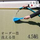畳 新調 オーダー畳 畳新調 新畳 4.5畳用 洗える畳 縁付き畳 日本製 1年間保証 【オーダー畳4.5帖用 洗える樹脂畳】 おすすめ たたみ タタミ オーダーサイズ オーダーメイド 畳替え 送料無料