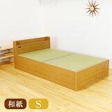 [][畳 シングル]ベッド用取り換え畳 シングルサイズ(畳2枚1セット)[国産和紙畳表/縁付き畳][畳ベッド シングル][日本製]※フレームは含みませんのでご注意ください。03P01Mar15