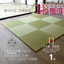 畳 ユニット畳 置き畳フローリング畳 パラレル 1枚(単品)サイズ 約82cm×82cm×厚さ2.5