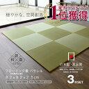 畳 ユニット畳 置き畳フローリング畳 パラレル 3枚セットサイズ 約82cm×82cm×厚さ2.5c