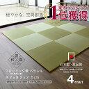 畳 ユニット畳 置き畳フローリング畳 パラレル 4枚セットサイズ 約82cm×82cm×厚さ2