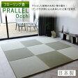 フローリング畳 オッチ[OCCI]い草畳表/縁なし畳(琉球畳風)1枚(ユニット畳)サイズ 約82cm×82cm×厚さ2.5cm日本製 イ草 ラグ