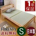 畳ベッド シングル国産檜畳ベッド フォレスタ[FORESTA] シングルサイズ※選べる畳1