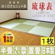 琉球表 おくだけユニット畳七島畳表仕様の本格的縁なし畳(琉球畳)サイズ82×82×3.5cm 1枚【日本製】※置き畳やユニット畳として使用できます。別注サイズの場合はメールでお問合せください