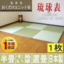 琉球表 おくだけユニット畳七島畳表仕様の本格的縁なし畳(琉球畳)サイズ82×82×3.5cm 1枚【日本製】※置き畳やユニット畳として使用できます。別注サイズの...