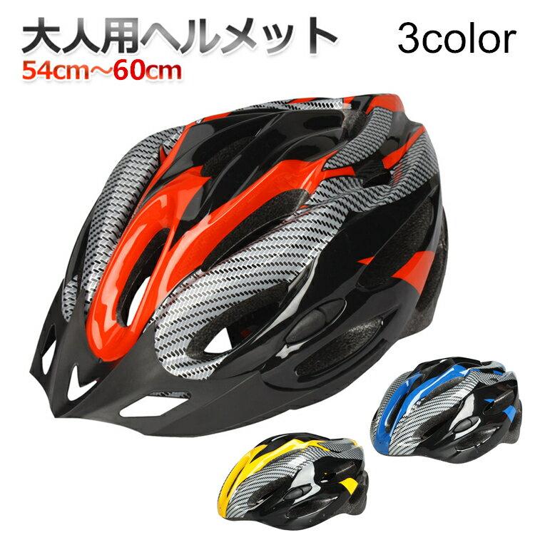 ヘルメット大人用自転車54cm-60cmサイズ調節バイザー付21孔ヘルメット子供学生ジュニアヘルメッ
