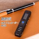 録音機 ボイスレコーダー 小型 高音質 長時間 4GB USB2.0搭載/メモリ機能 ICレコーダー ミニ 軽量 MP3プレーヤー スピーカー 低電力自..