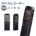 録音機 ボイスレコーダー 小型 高音質 長時間 8GB USB2.0搭載/メモリ機能 ICレコーダー ミニ 軽量 MP3プレーヤー スピーカー 低電力自..