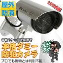 ダミーカメラ 屋外 LED点滅 ダミーIR防犯カメラ 監視カメラ 防犯 不審者を威嚇