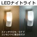 送料無料 LEDライト ナイトライト スイッチ式 常夜灯 足...