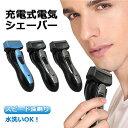 電気シェーバー 男性 メンズ 充電式 水洗い可能 髭剃り 電...