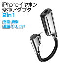 iPhone イヤホン 変換アダプタ 2in1 急速充電 通話 音楽再生 リモコン iPhone イヤホン変換ケーブル iPhone 11 iPhone 11 Pro Max iPhone X XR XS Max イヤホン 充電しながら 音楽再生 軽量 コンパクト
