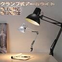 デスクライト クランプ アームライト おしゃれ LED対応 E26口金 角度調整 テーブルライト クランプライト デスクスタンド 電気スタンド 卓上ライト 寝室 学習机 読書灯 1年保証 全2色 オーム電機