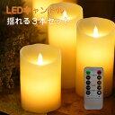 キャンドルライト LED 3点セット 本物の炎のような揺れる キャンドル LED おしゃれ リモコン付き LED キャンドル 蝋燭 寝室 間接照明 インテリアライト LED おしゃれ タイマー 点灯モード切替 明るさ切替 電池式 屋内照明