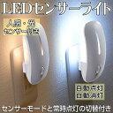 センサーライト led 屋内 人感センサー ライト コンセント led センサーライト 屋内 LED...